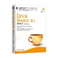 Java核心技术-基础知识-卷1-(原书第10版)