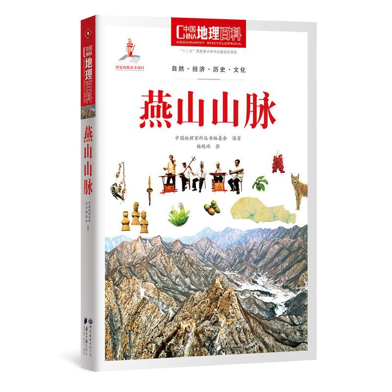 燕山山脉-中国地理百科