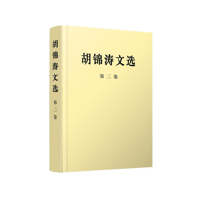 胡锦涛文选-第二卷