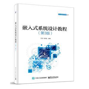 嵌入式系统设计教程-(第3版)