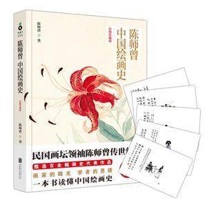 陈师曾中国绘画史-彩图珍藏版