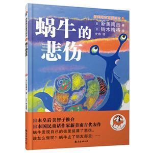 蜗牛的悲伤-新美南吉童话绘本-1
