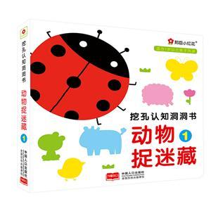 动物1捉迷藏-挖孔认知洞洞书-适合1岁以上亲子共读