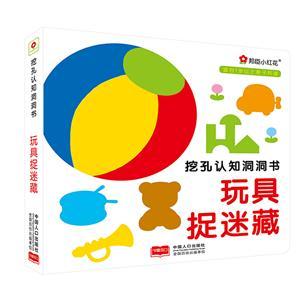 玩具捉迷藏-挖孔认知洞洞书-适合1岁以上亲子共读