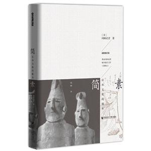 简素-日本文化的根本-插图增订版