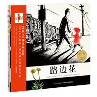海豚绘本花园:路边花(精装绘本)  2016凯特・格林威大奖提名作品