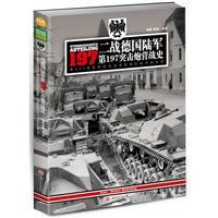 二战德国陆军第197突击炮营战史:第653重装甲歼击营前身部队的作战历程