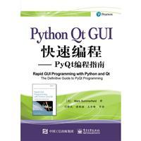 Python Qt GUI快速编程-PyQt编程指南