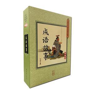 成语故事-(全四十册)-收藏板