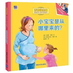 小寶寶是從哪里來的?-萬萬沒想到德國經典兒童科普翻翻書