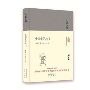 中国史学入门-大家小书