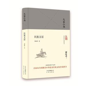 民族文话-大家小书
