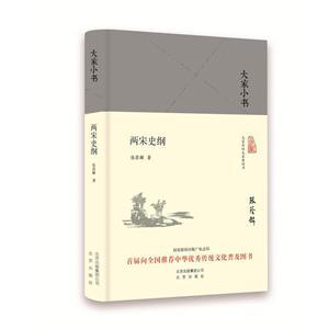 两宋史纲-大家小书