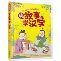 彩书坊-读故事学汉字(轻型)