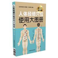 人体经络穴位使用大图册-超大字超清晰