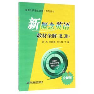 新概念英语教材全解-(第二册)-全新版