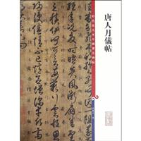 唐人月仪帖-彩色放大本中国著名碑帖