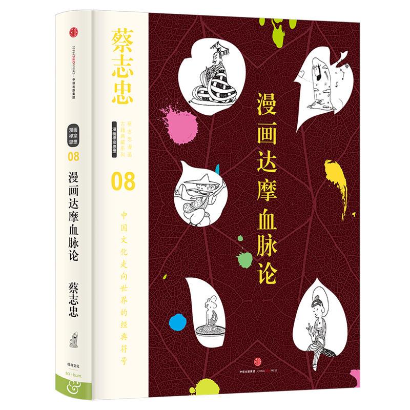 漫画达摩血脉论-蔡志忠-08