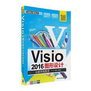 Visio 2016图形设计从新手到高手
