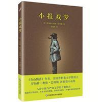 小报戏梦/八卦小报+严肃文学,双倍的阅读乐趣体验