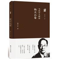 杨天石卷-当代学人精品