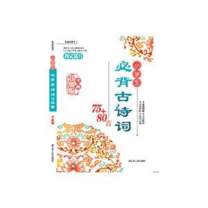 小学生必背古诗词75+80首(全面升级版)