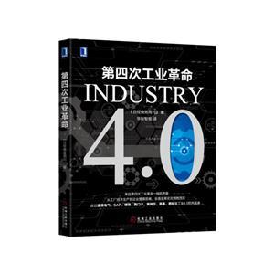 第四次工业革命