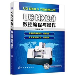 UG NX8.0数控编程与操作-(含光盘)