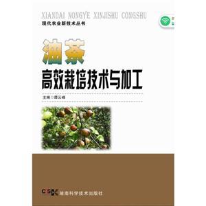 油茶高效栽培技术与加工