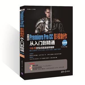中文版Premiere Pro CC影视制作从入门到精通-119节交互式高清自学视频-全彩版