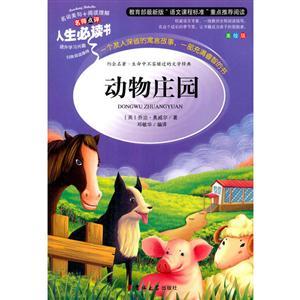 人生必读书--动物庄园(美绘版)