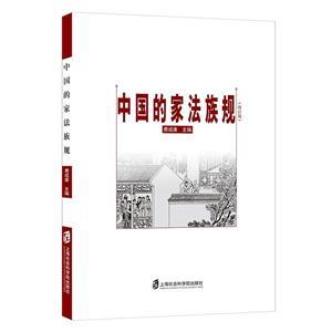 中国的家法族规-(修订版)