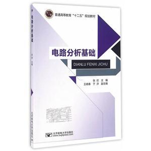 《电路分析基础》(张欣)【图片 简介 评论 价格 目录