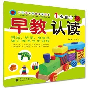 1岁宝宝早教认读-0-3岁宝宝早教认读