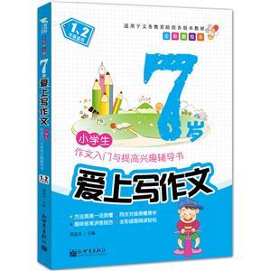 1.2年级适用-适用于义务教育阶段各版本教材-7岁爱上写作文-小学生作文入门与提高兴趣辅导书-全彩美绘本