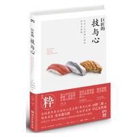 巨匠的技与心/三位日本料理之神的职人之路