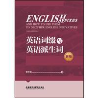 英语词缀与英语派生词-新版