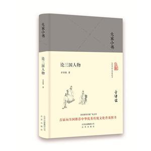 论三国人物-大家小书