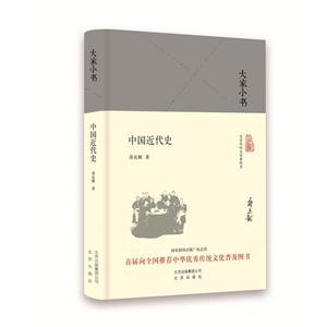 中国近代史-大家小书