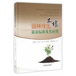 园林绿化土壤质量标准及其应用
