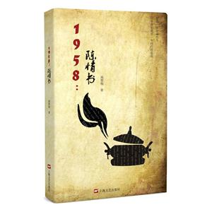 1958:陈情书