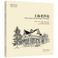 上海老洋房