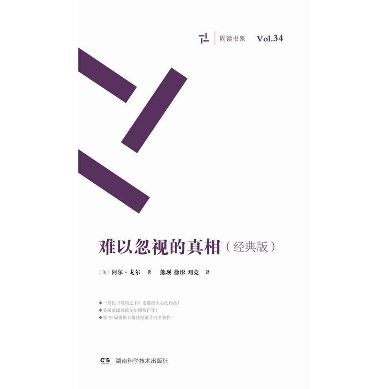 难以忽视的真相-Vol.34-(经典版)
