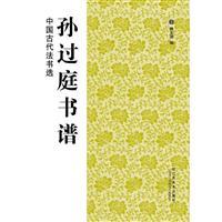 孙过庭书谱-中国古代法书选