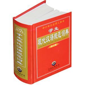 学生现代汉语规范词典 修订版