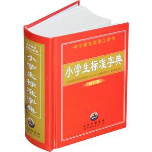 小学生标准字典 修订版