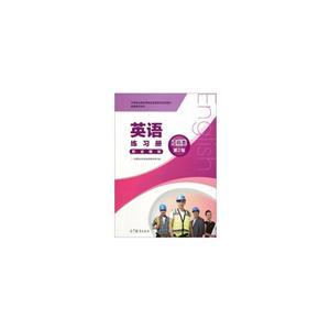 工科类-英语练习册-职业模块-第2版