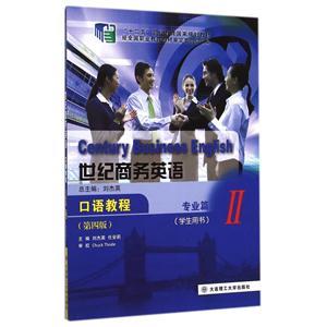 世纪商务英语口语教程:学生用书:Ⅱ:专业篇