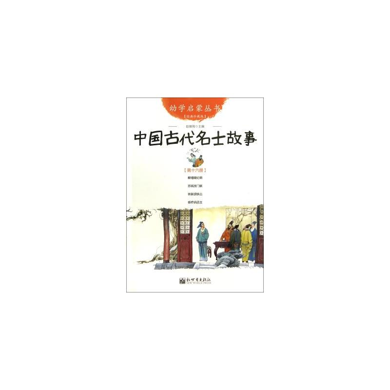 中国古代名士故事-第十六册-经典珍藏版