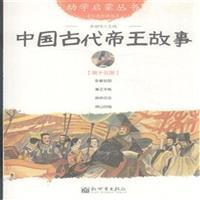 中国古代帝王故事-第十五册-经典珍藏版